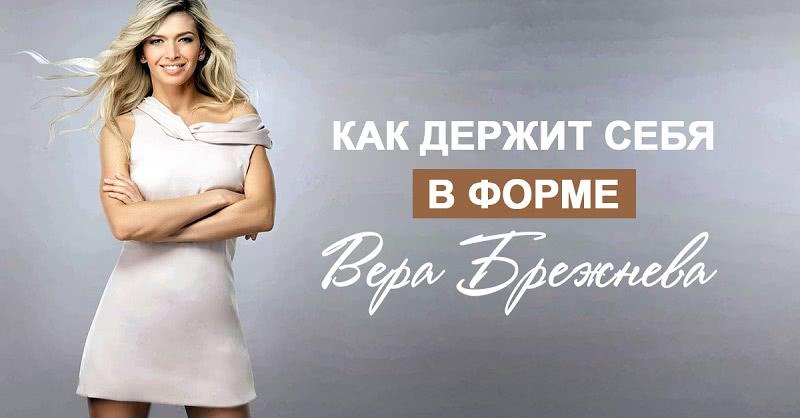 Что ест Вера Брежнева: секреты шикарной фигуры! Многое почерпнула для себя, певица подробно…