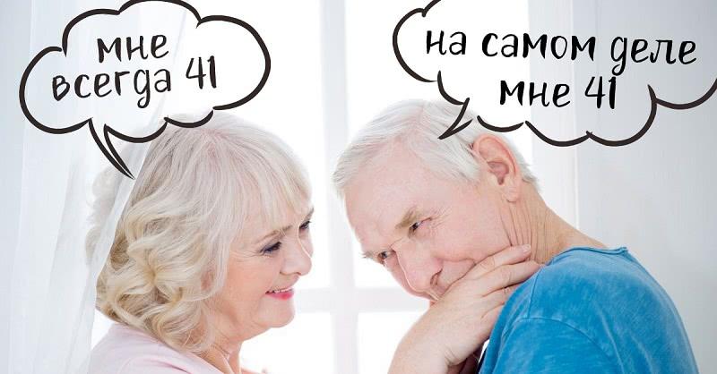 Как принять свой возраст