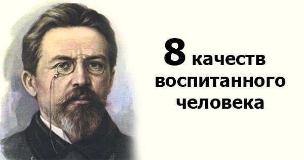 Кодекс моральных основ: 8 качеств воспитанного человека по мнению Антона Чехова.