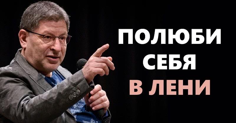 «Люди, позвольте же себе полениться!» — Михаил Лабковский поведал, в чём польза ничегонеделанья.