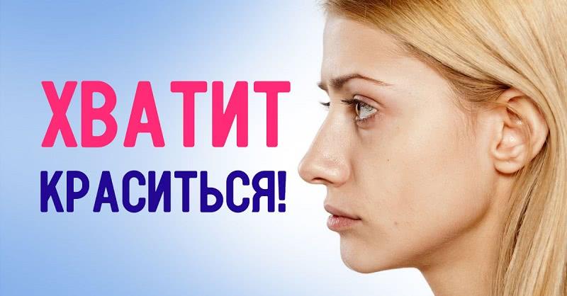 Ненакрашенные женщины. Их всё больше! Почему женщины массово смывают макияж?