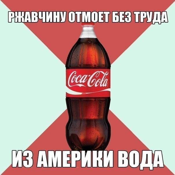 Ты будешь шокирован вариантами использования «Кока-Колы»! Универсальное средство для дома.